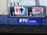 赤帽車ETC車載器